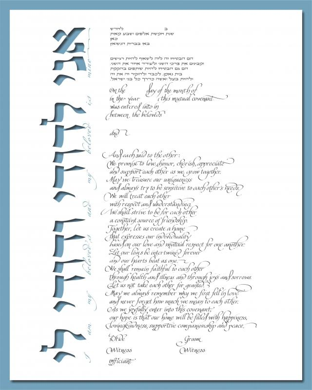 Ani Ledodi on side Ketubah Light Blue
