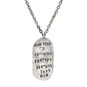 Western Wall Shehechianu Dog Tag - Sterling Silver
