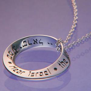 Shema Prayer Necklace - Sterling Silver