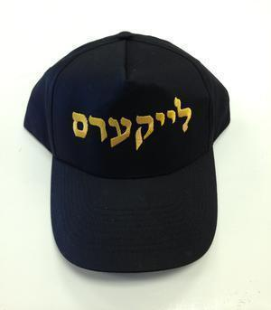 Lakers Hat - Hebrew