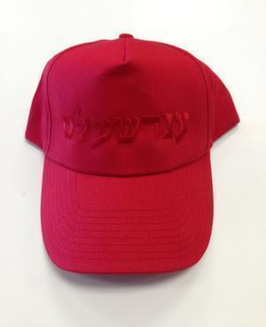 Angels Hat - Hebrew