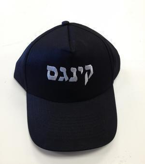 Kings Hat - Hebrew