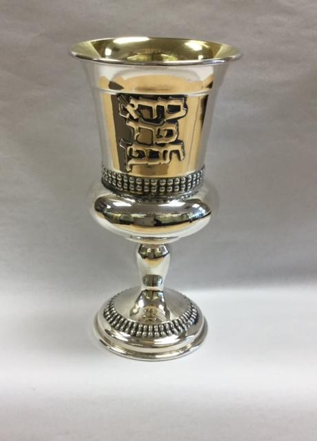 Borei Kiddush Cup - Sterling Silver