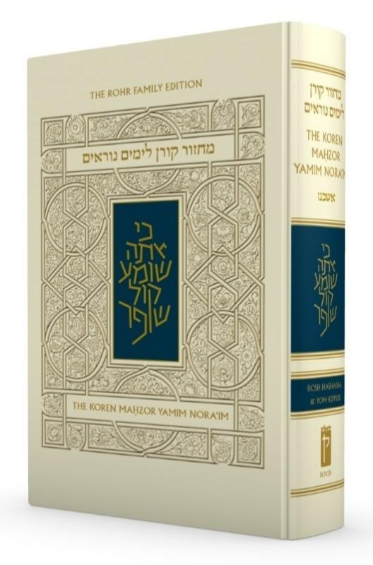 The Koren Mahzor Yamim Noraim