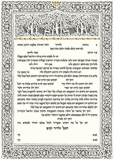 Orchard Heirloom Papercut Ketubah - Small