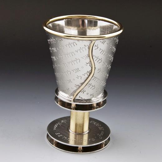 I Am My Beloved Round Kiddush Cup - Pewter